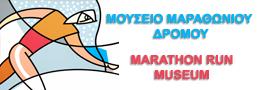 Marathon Run Museum